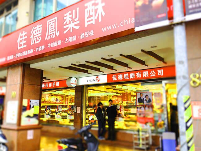 南京東路沿いにある「佳德糕餅」の外観