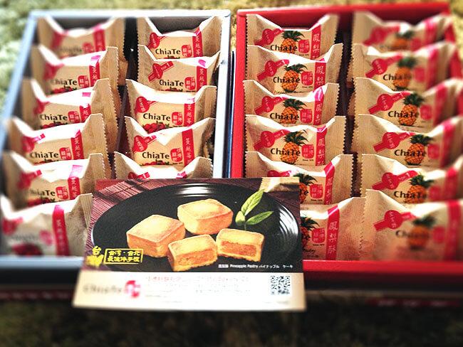 箱詰めされた佳徳糕餅(ChiaTe) のパイナップルとクランベリーケーキ