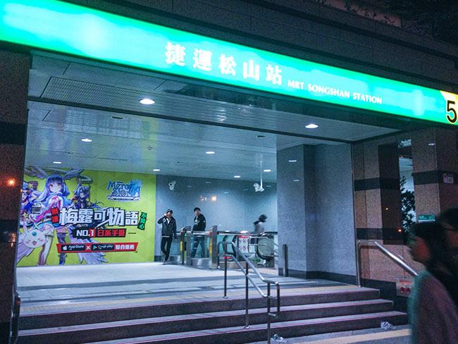 新しく開通したMRT松山新店線