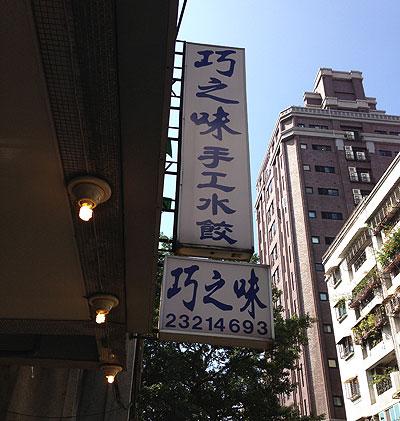 現地で大人気の水餃子「巧之味手工水餃」の看板