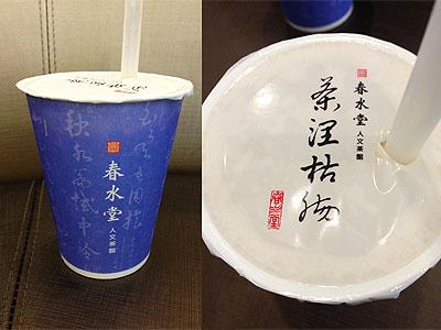 台北に着いたらすぐ飲める春水堂のタピオカミルクティー