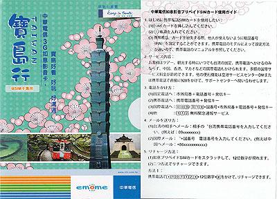 中華電信のプリペイドSIM説明書
