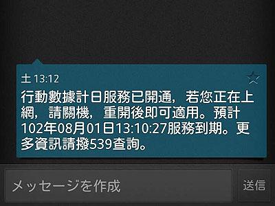 中華電信のSIMカード開通後に届くSMSメッセージ