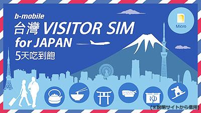 台湾から日本への旅行に便利な台湾VISITOR SIM