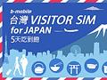 台湾から日本への旅行に「台湾VISITOR SIM」