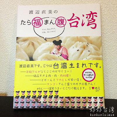 「渡辺直美、じつは台湾生まれです」と「騷豆花」