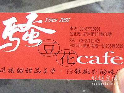 渡辺直美、じつは台湾生まれです。と騷豆花のフルーツ豆花