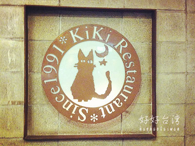 台湾の若者に大人気の四川料理レストランkiki餐廳