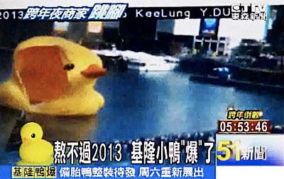 [速報] 基隆のラバーダック「黄色小鴨」が破裂...。その瞬間動画をキャッチ!