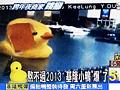 基隆のラバーダック「黄色小鴨」が破裂...。その瞬間動画をキャッチ!