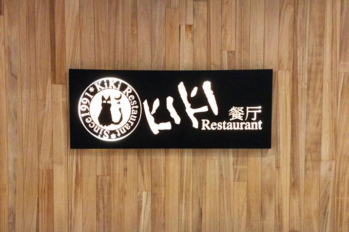 おしゃれ四川料理レストランkiki