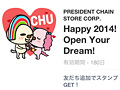OPENちゃんのLINEスタンプ「Happy 2014!Open Your Dream!」