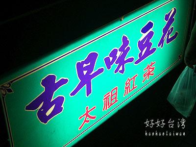 古早味豆花 寧夏夜市近くの台湾スイーツ豆花の人気店
