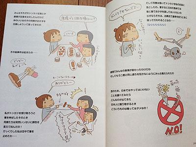 爆笑!『台湾から嫁にきまして。』 と中国語学校