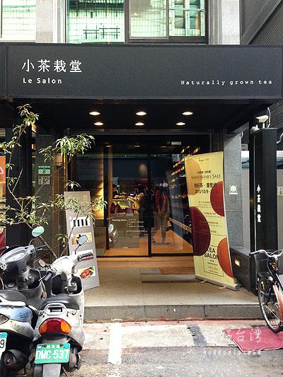 無農薬のオシャレな台湾茶、小茶栽堂 Zenique