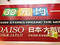 100円SHOPのダイソー、台湾では39元SHOP!
