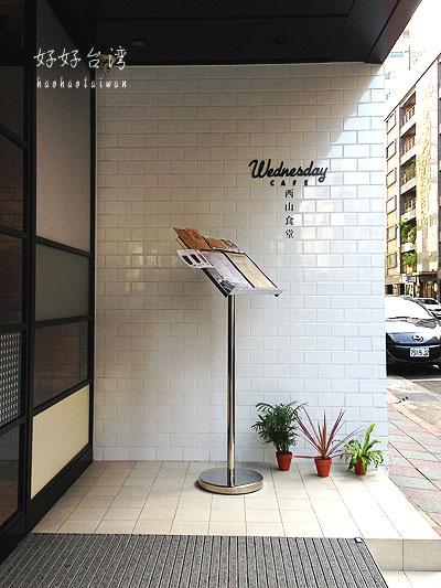 超お気に入りカフェ「Wednesday Cafe」