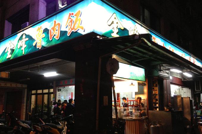 台湾名物 行列のできるこれぞ庶民派台湾グルメ「金峰魯肉飯」