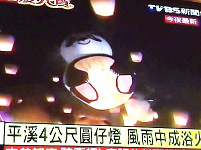 平渓天燈節 パンダの赤ちゃん圓仔ランタンが燃えてしまった..。