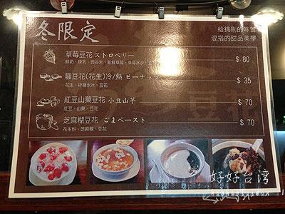 念願の騷豆花で冬季限定豆花、とカラフル炊飯ジャー