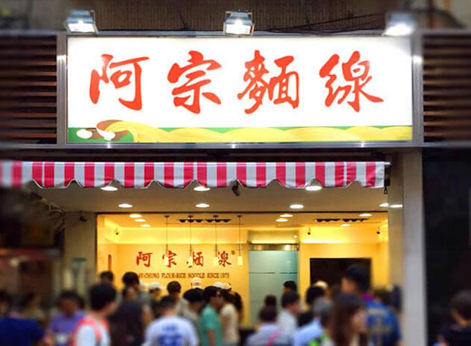 台湾旅行に行ったら絶対食べたい西門町の阿宗麺線