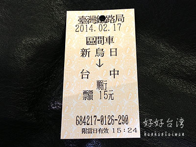 台湾新幹線で初の台中へGO!
