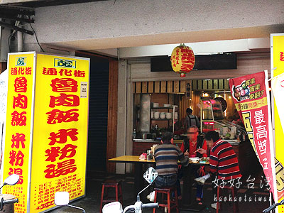 胡通化街米粉湯で魯肉飯と米粉湯ランチ