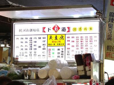 臭豆腐の人気店「下港名彭臭豆腐」