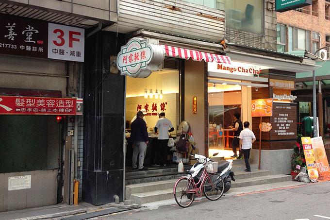 ひっそりとある阿宗麺線 忠孝店
