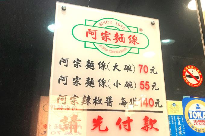 阿宗麺線 忠孝店のメニュー