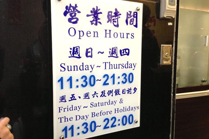 阿宗麺線 忠孝店の営業時間