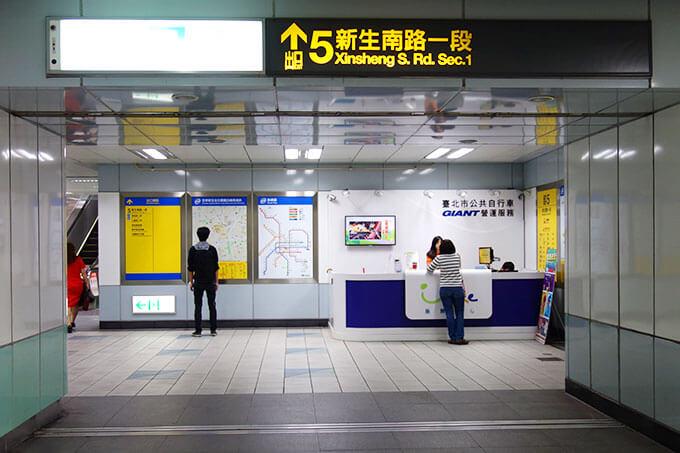 忠孝新生駅のUbikeカウンター