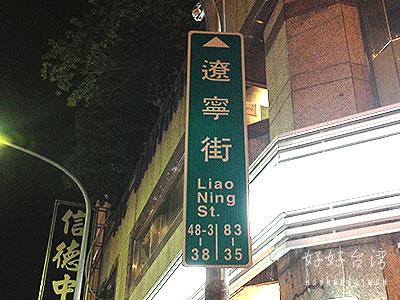 遼寧夜市の勝利號で魯肉飯と蚵仔煎!