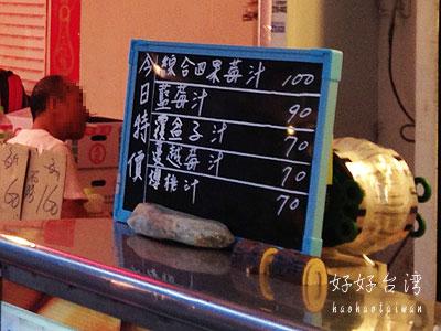 忠孝復興のそごう裏のフレッシュジュース屋で西瓜汁
