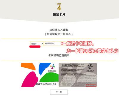 悠遊カード(EasyCard) 裏面の番号を入力
