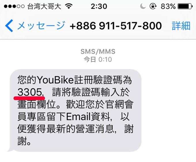SMSで届いたメッセージ