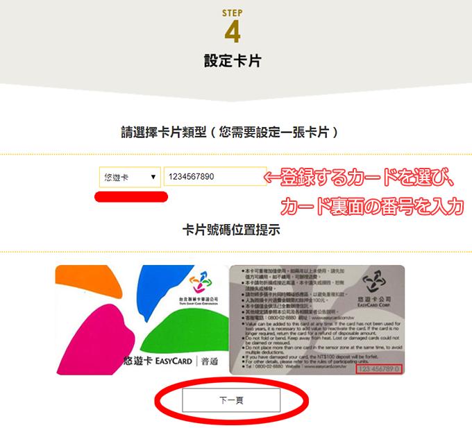 登録するカードを選び、カード裏面の番号を入力