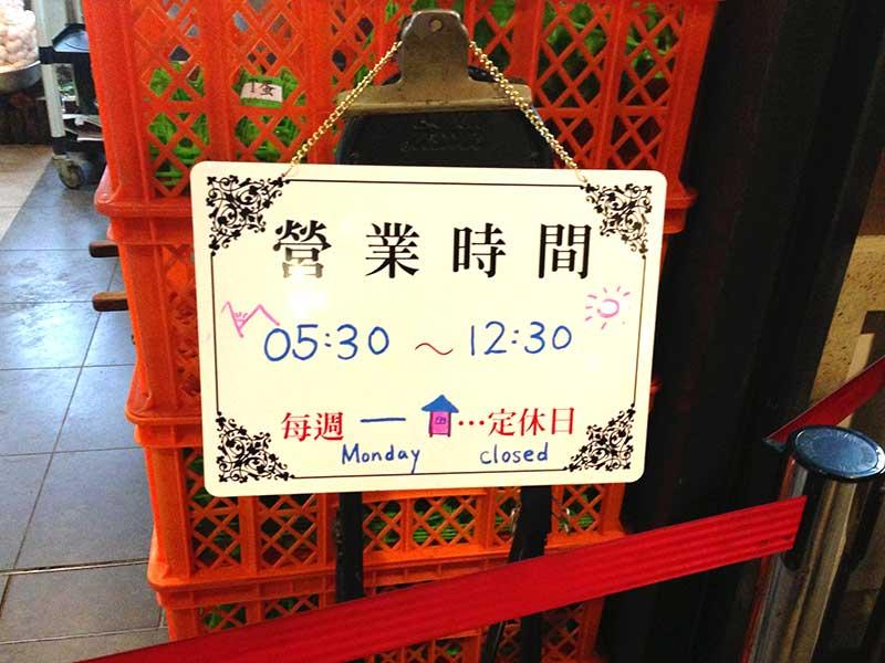 営業時間は5:30~12:30まで