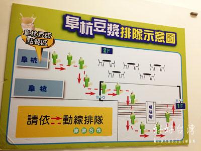 台北で超人気の台湾朝ごはん、阜杭豆漿