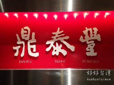 鼎泰豊(ディンタイフォン) 新宿高島屋店に行ってみた!