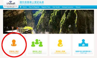 ネットで事前登録が可能なiTaiwan Wi-Fiサービス