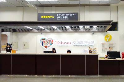 台北松山空港内の交通部観光局サービスカウンター