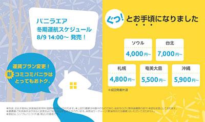 バニラエア10/26~東京成田-台北桃園線を増便