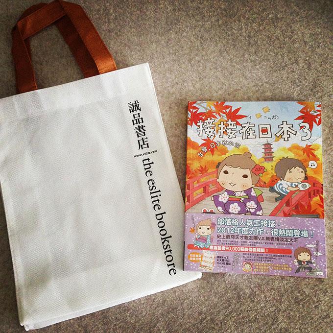 接接在日本の第三巻と誠品書店のエコバッグ