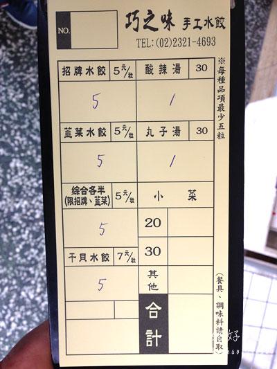 善導寺駅近くの人気水餃子店「巧之味手工水餃」