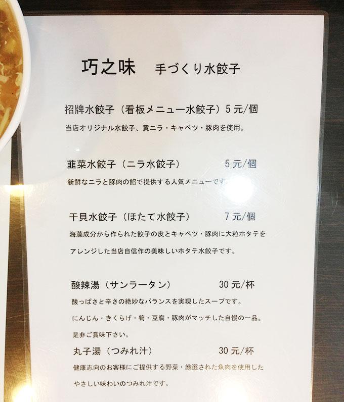 テーブルの上には日本語メニューもあって安心