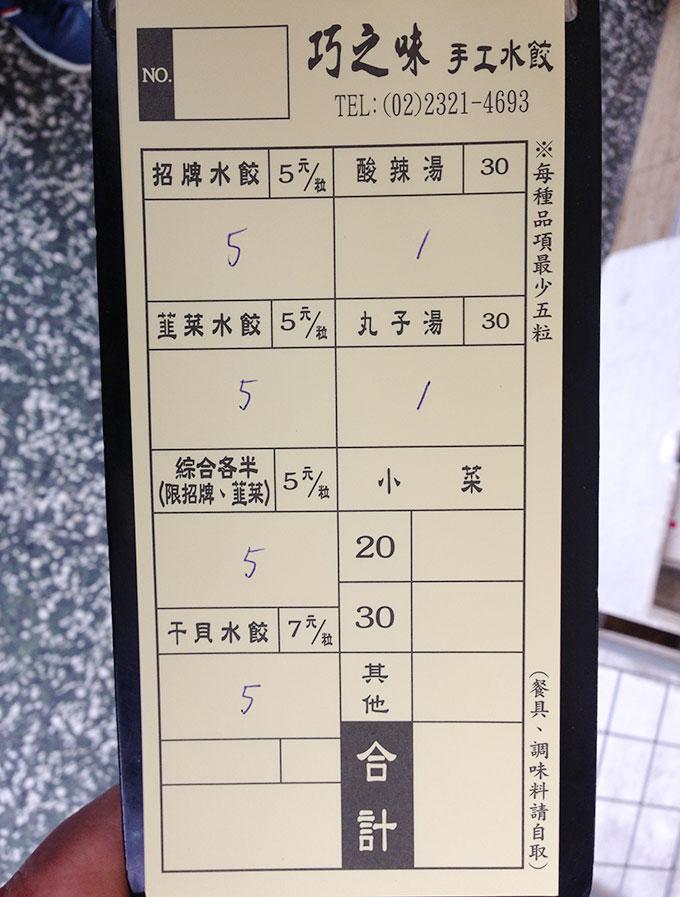 注文票があるので安心、水餃子は各種5個からの注文