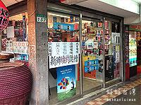 中華電信のリチャージカードを売っているお店