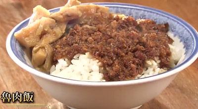 食彩の王国スペシャル「台湾」