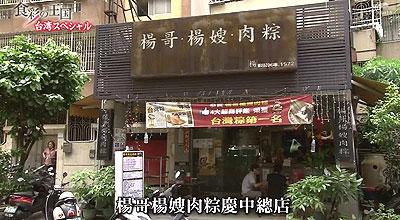魯肉飯に手作りビーフン、食彩の王国スペシャル「台湾」